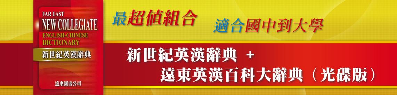 新世紀英漢辭典 + 遠東英漢百科大辭典(光碟版)