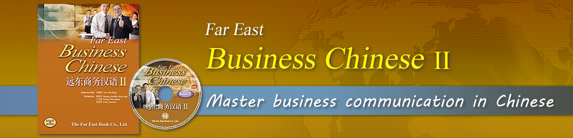 Far East Business Chinese (II) (Simplified Character) (1 Book + 1 CD)