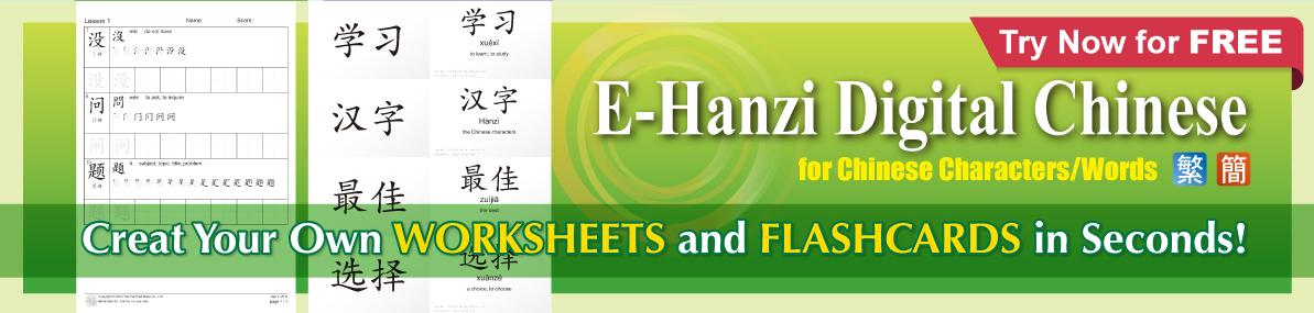 E-Hanzi 生字單/生詞單