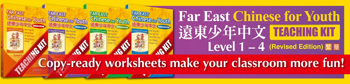 Far East Chinese for Youth Level 1 (Revised Edition) Teaching Kit (Traditional and Simplified in one book)