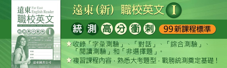 遠東(新)職校英文(一)統測高分衝刺99新課程標準