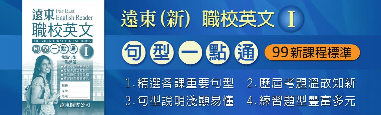 遠東(新)職校英文(一)句型一點通99新課程標準