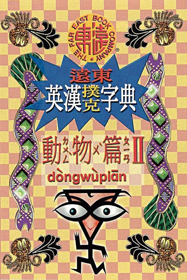 遠東英漢撲克字典(動物篇II)
