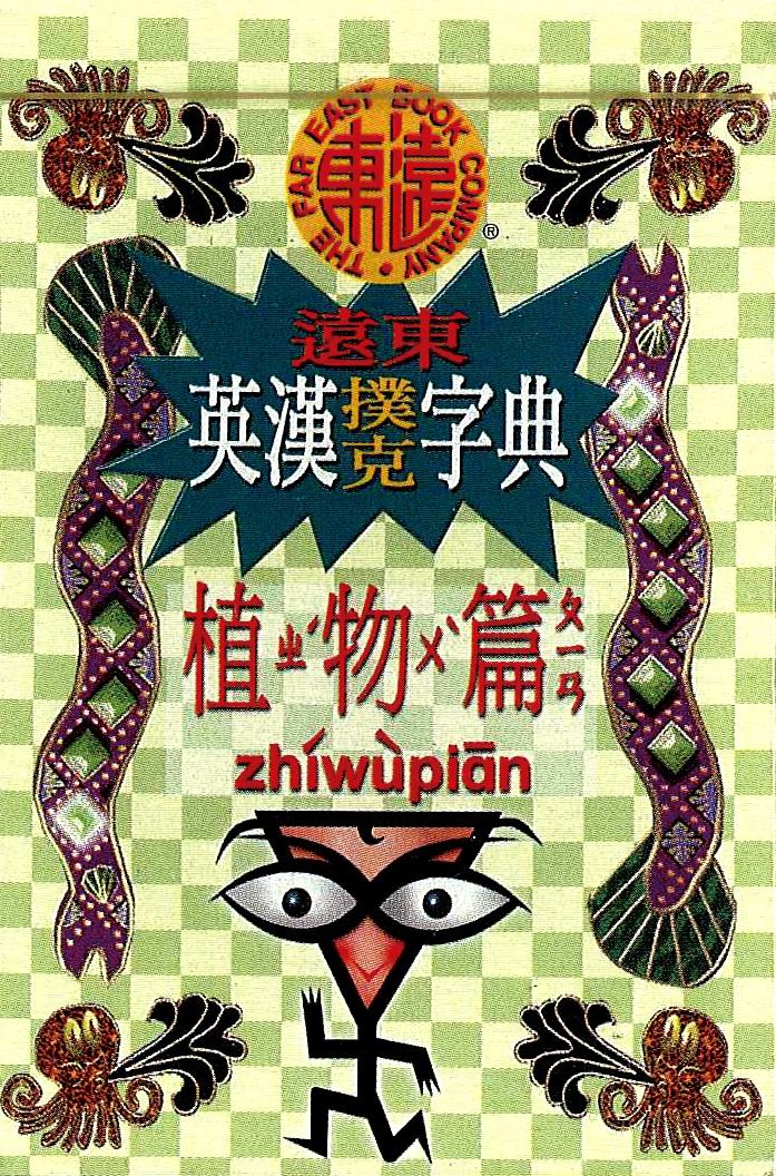 遠東英漢撲克字典(植物篇)
