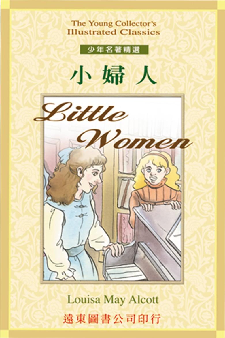 小婦人(1書+3CD)