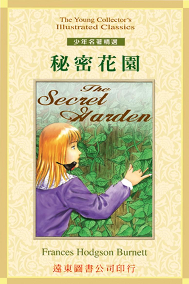 秘密花園(1書+3CD)