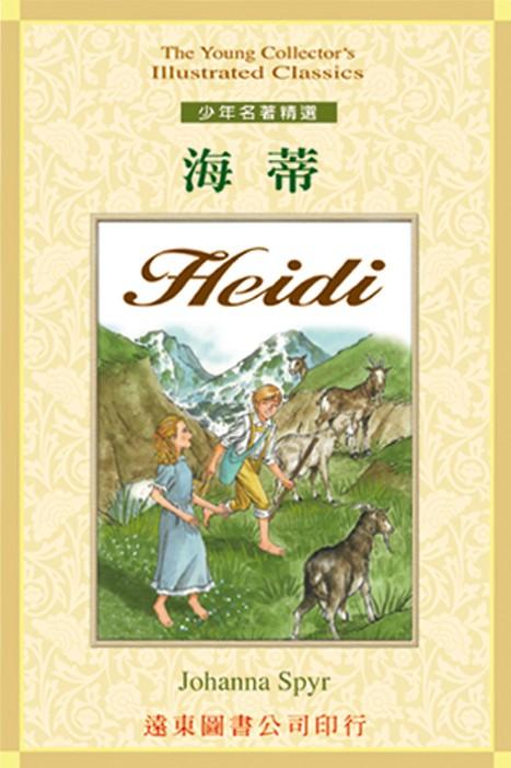 海蒂(1書+2CD)