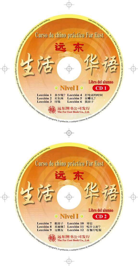 遠東生活華語(第一冊)(西語簡體版)(課本用CD 2片)