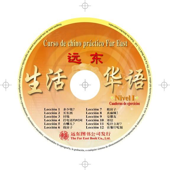 遠東生活華語(第一冊)(西語簡體版)(作業本用CD 1片)