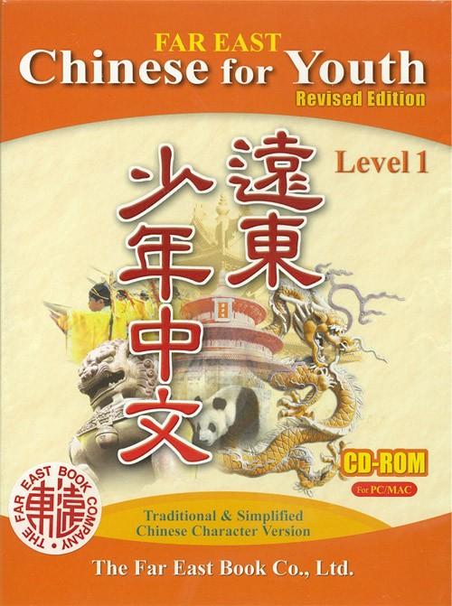 遠東少年中文(第一冊)(修訂版)光碟(CD-ROM 1片)(for PC/MAC)