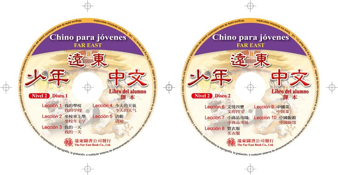 遠東少年中文(第二冊)(西語版)(課本用CD 2片)
