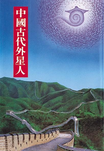 中國古代外星人