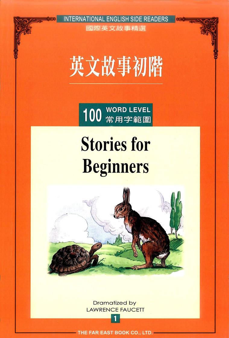 英文故事初階(100常用字)(單書)