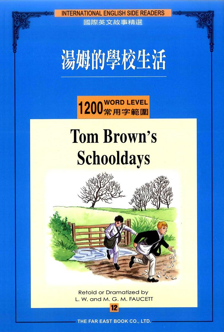 湯姆的學校生活(1,200常用字)(單書)