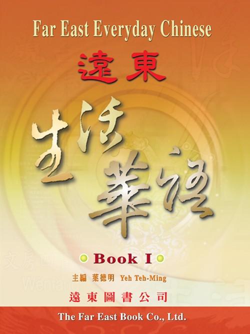 遠東生活華語(第一冊)(課本)