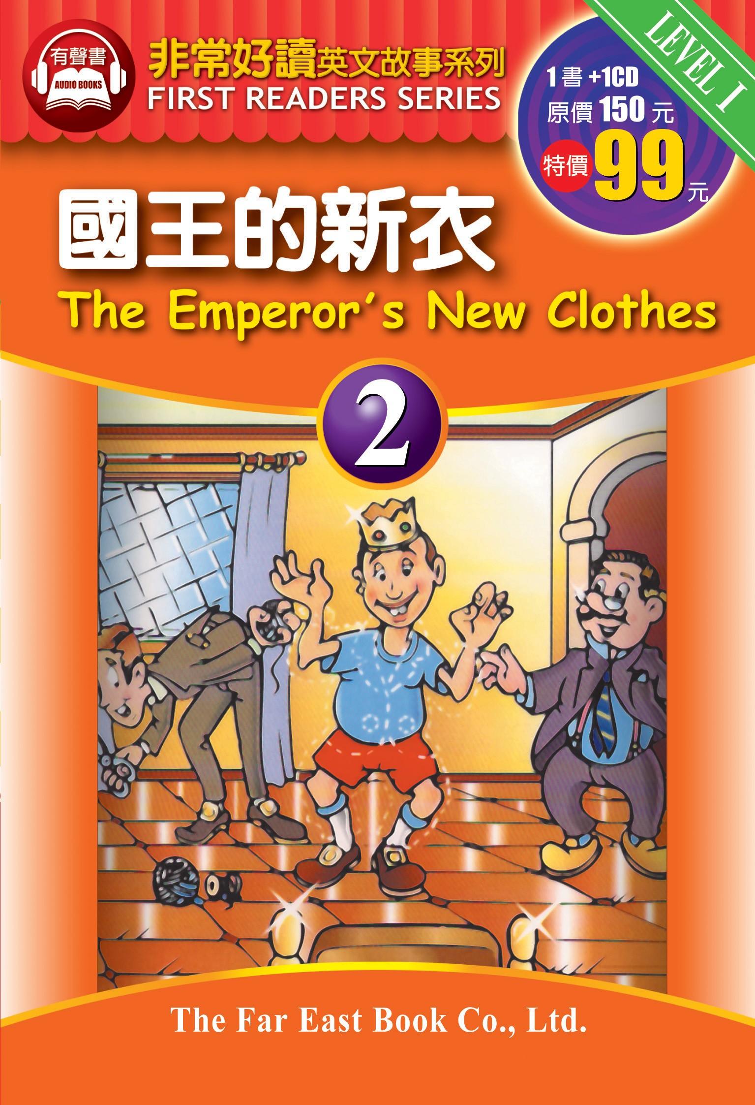 國王的新衣(1書+1CD)