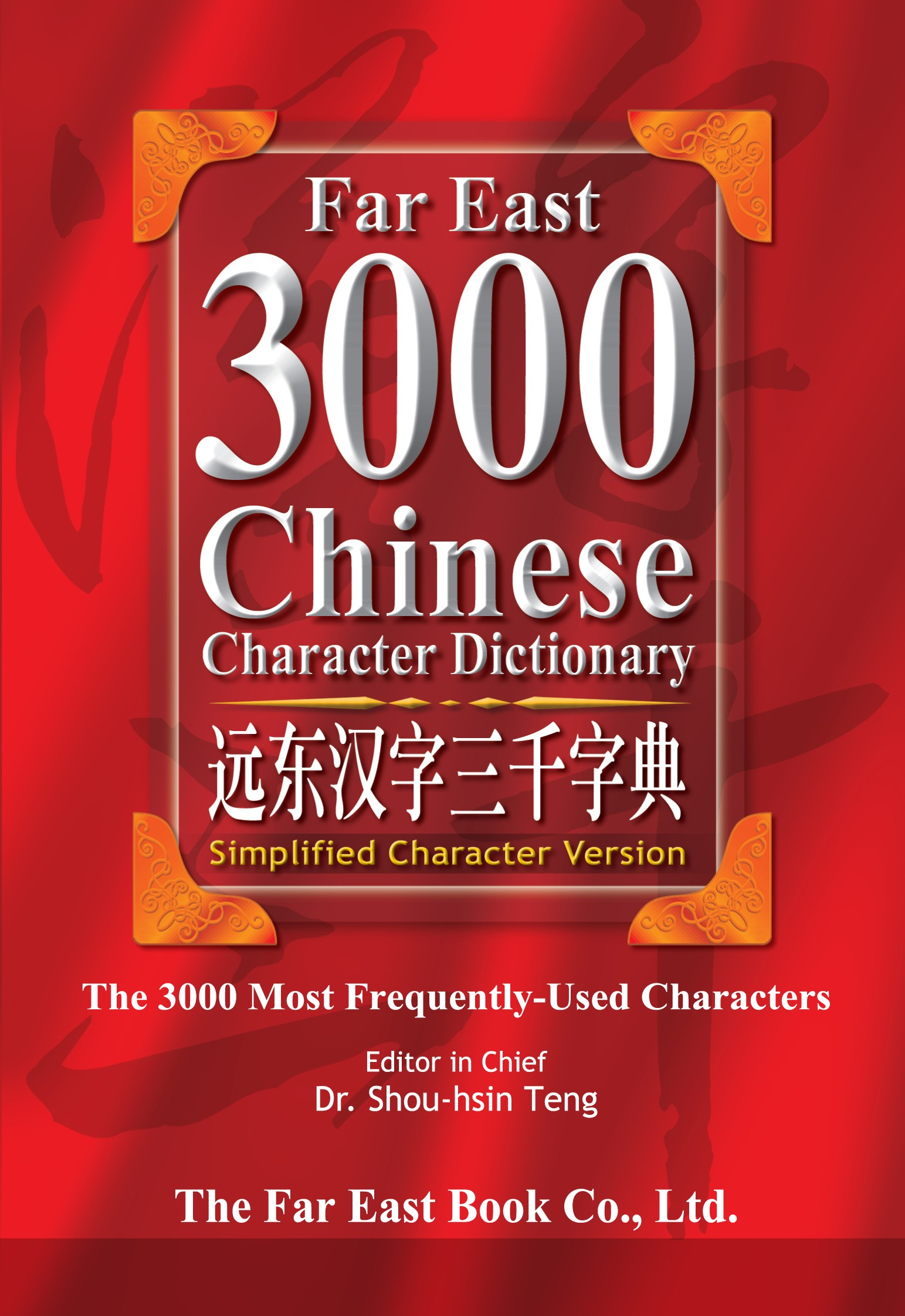 遠東漢字三千字典 (簡體版)