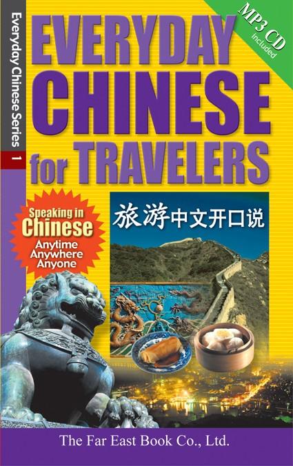 旅遊中文開口說 (簡體版)(1書+1 MP3 CD)