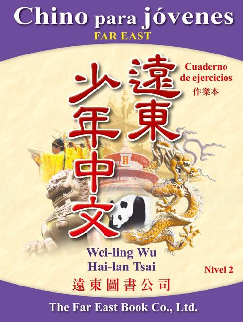 遠東少年中文(第二冊)(西語版)(作業本)