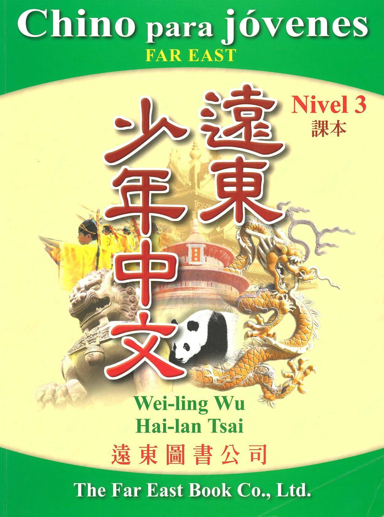 遠東少年中文(第三冊)(西語版)(課本)