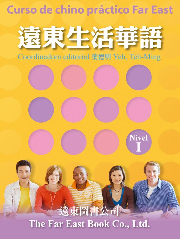 遠東生活華語(第一冊)(西語繁體版)(課本)(1書+2 CDs)