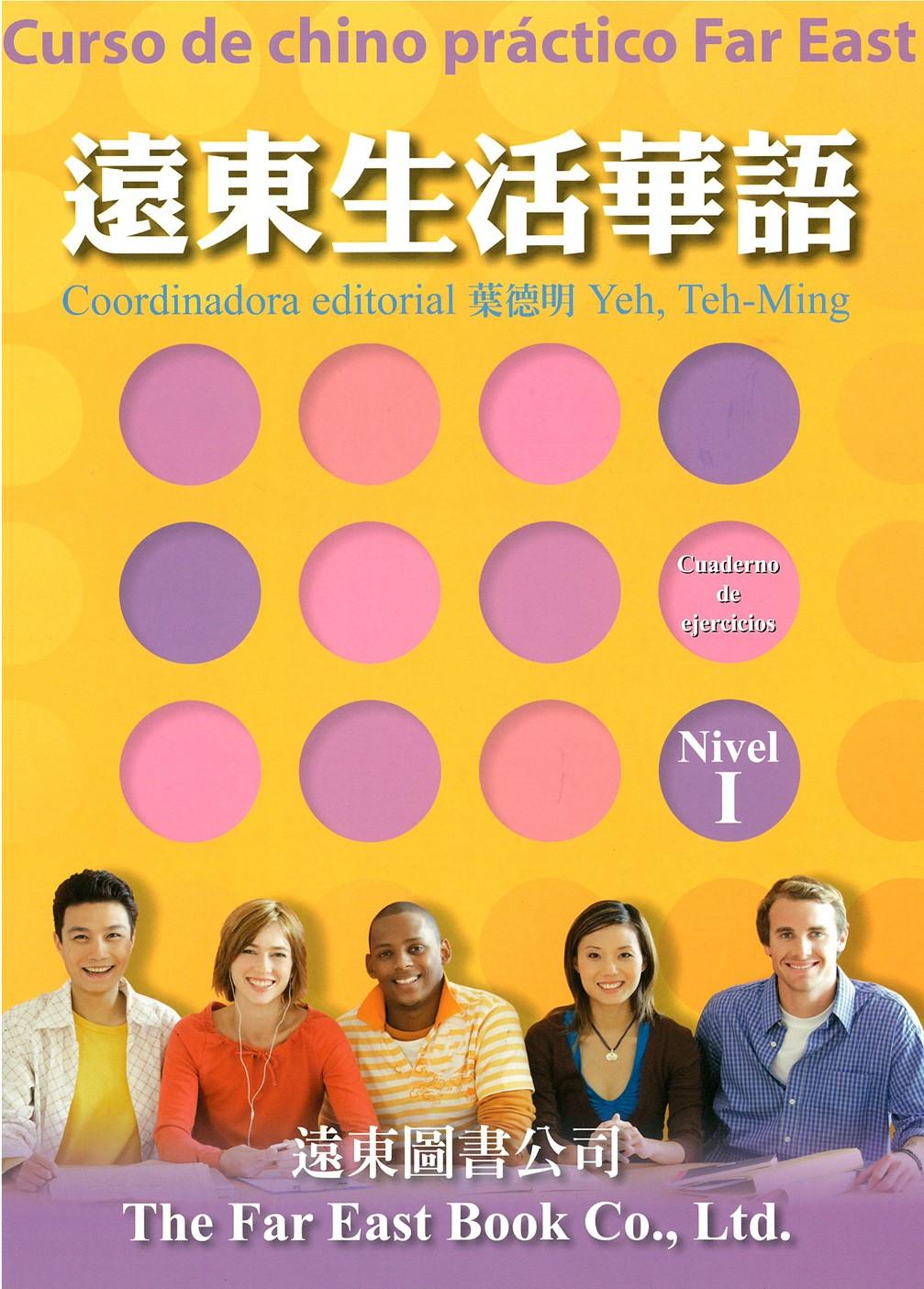 遠東生活華語(第一冊)(西語繁體版)(作業本)(1書+1 CD)