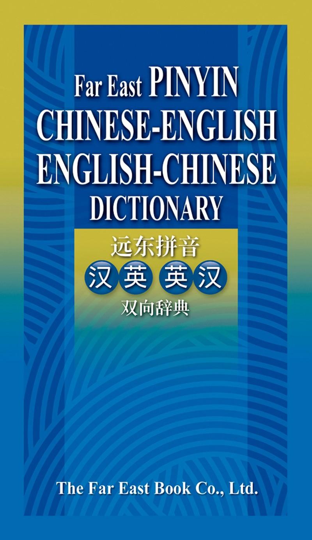 遠東拼音漢英英漢雙向辭典(簡體版)