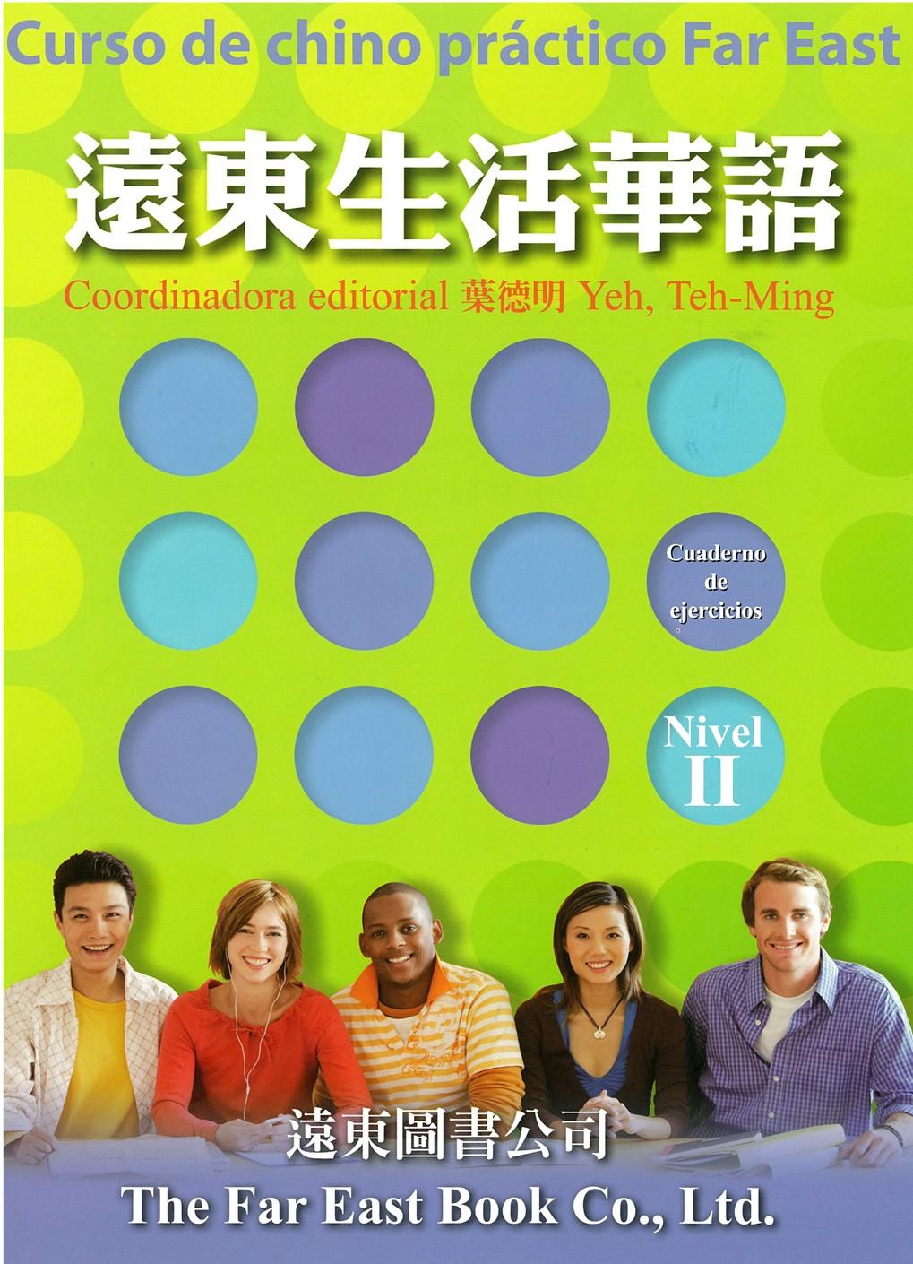 遠東生活華語(第二冊)(西語繁體版)(作業本)(1書+1 CD)