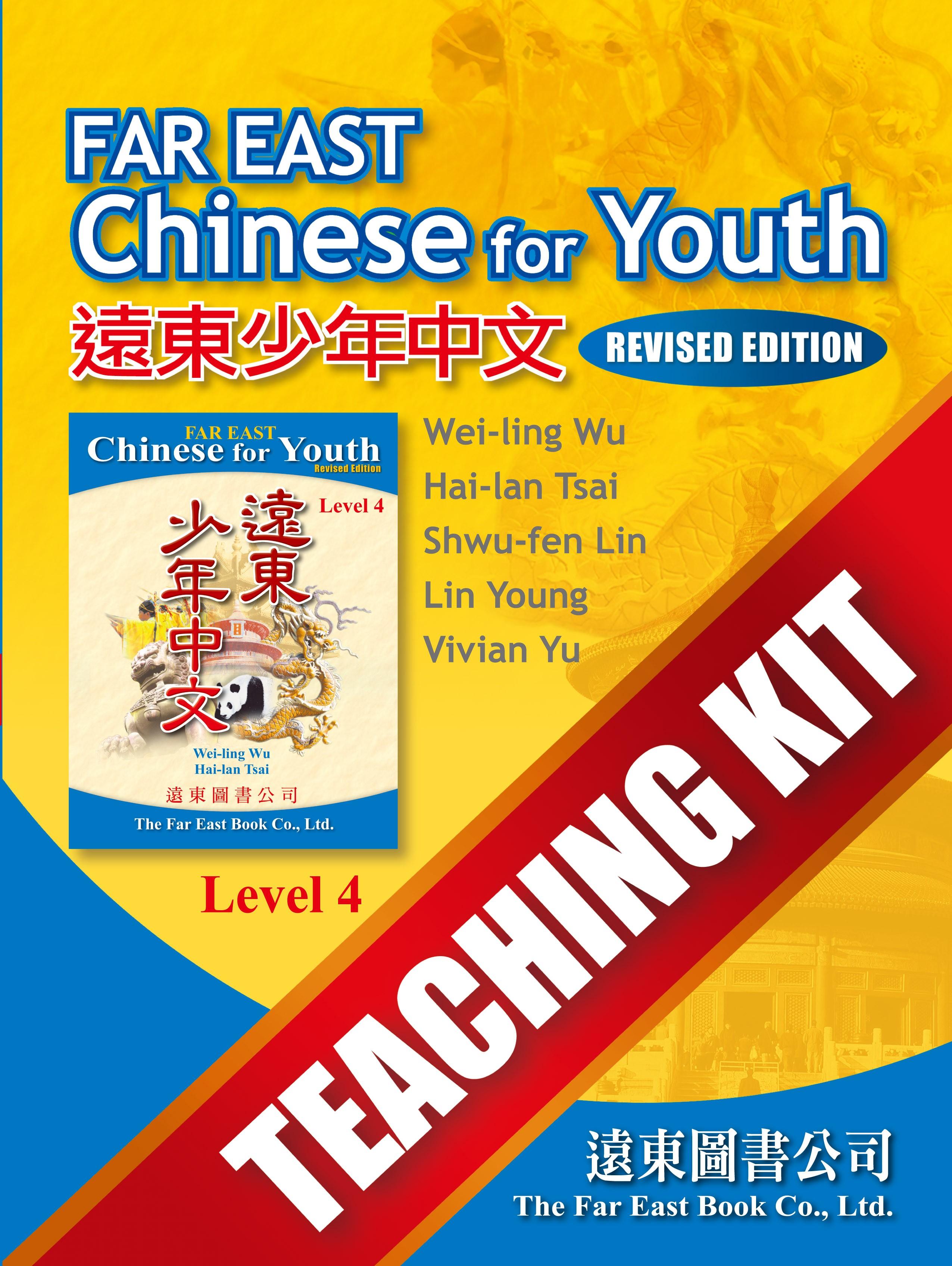 遠東少年中文(第四冊)(修訂版)Teaching Kit