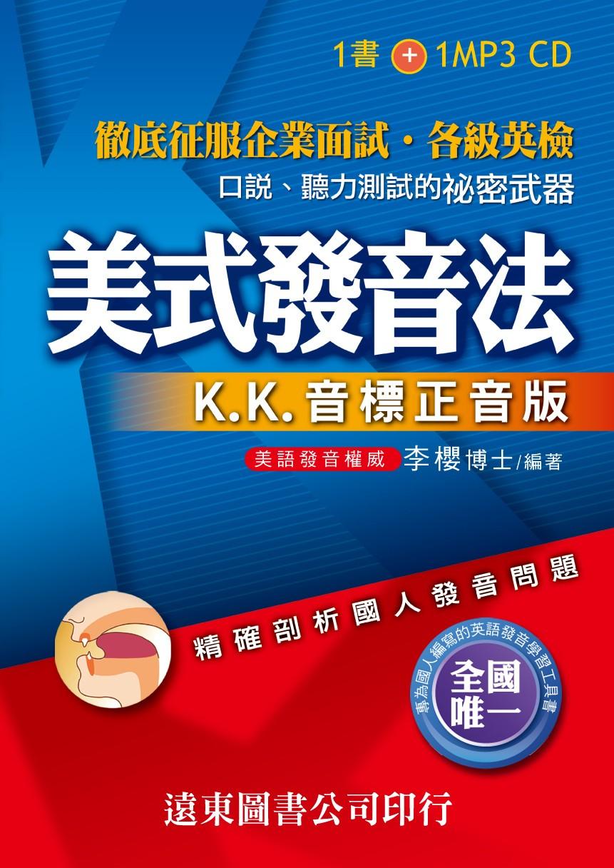 美式發音法-K.K.音標正音版1書+1MP3