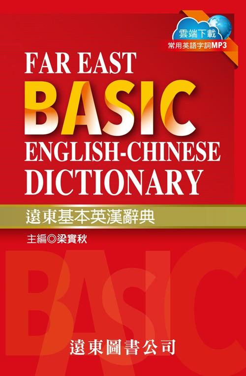 基本英漢辭典