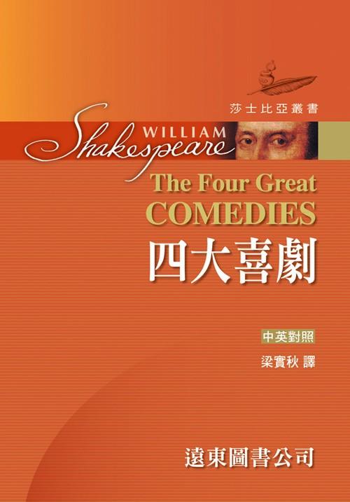 莎士比亞四大喜劇(中英對照本)(精裝合訂本)