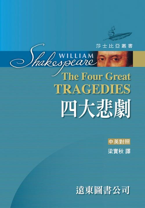 莎士比亞四大悲劇(中英對照本)(精裝合訂本)