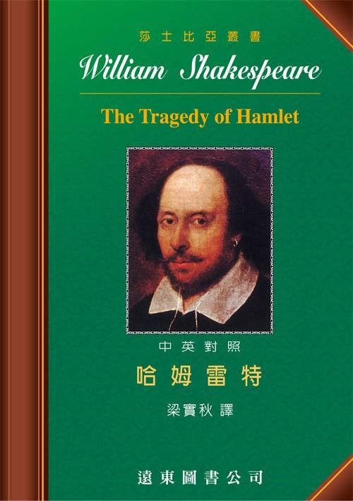 哈姆雷特(中英對照本)