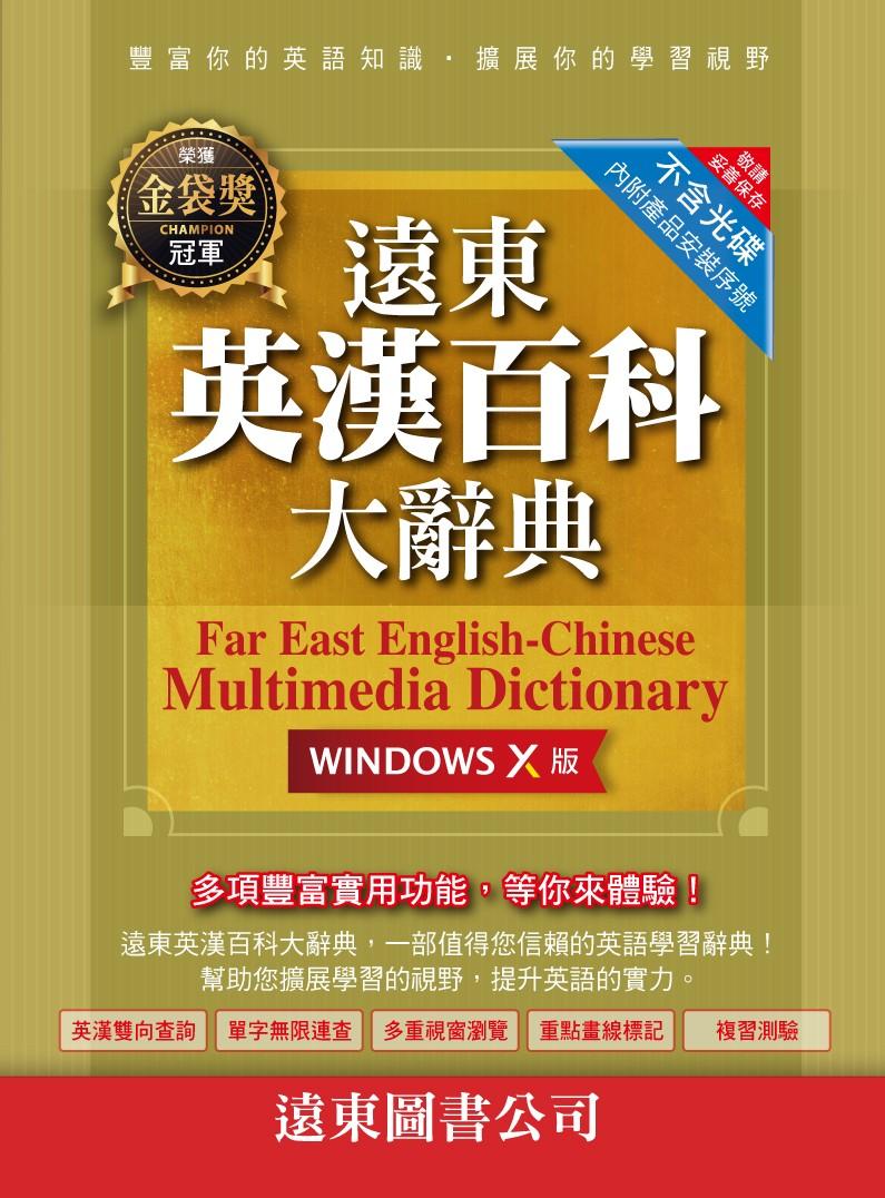 遠東英漢百科大辭典 (Windows X 版) (網路下載版)