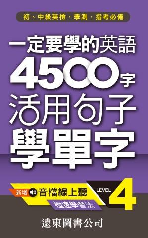 一定要學的英語4500字 level-4(音檔線上聽)