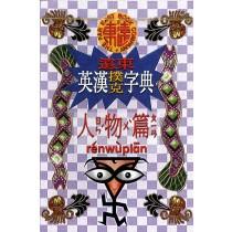 遠東英漢撲克字典(人物篇)