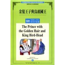 金髮王子與鳥頭國王(500常用字)(1書+1CD)