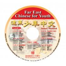 遠東少年中文(第一冊)(學生作業本用CD 1片)