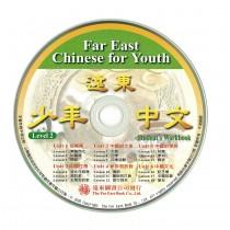 遠東少年中文(第二冊)(學生作業本用CD 1片)