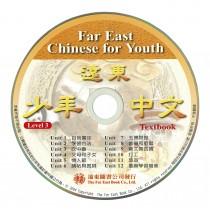 遠東少年中文(第三冊)(課本用CD 1片)