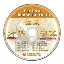 遠東少年中文(第三冊)(學生作業本用CD 1片)