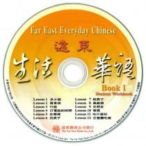 遠東生活華語(第一冊)(學生作業本用CD 1片)