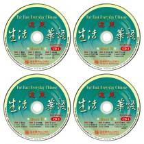 遠東生活華語(第二冊)(課本用CD 4片)