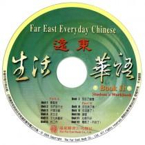 遠東生活華語(第二冊)(學生作業本用CD 1片)