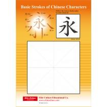漢字基本筆畫墊板(簡體版)