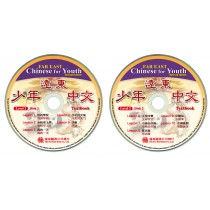 遠東少年中文(第二冊)(修訂版)(課本用CD 2片)