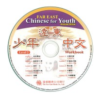 遠東少年中文(第二冊)(修訂版)(作業本用CD 1片)