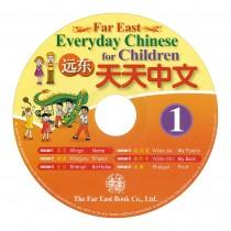 遠東天天中文(第一冊)(簡體版)(課本用CD 1片)