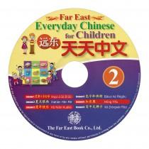 遠東天天中文(第二冊)(簡體版)(課本用CD 1片)